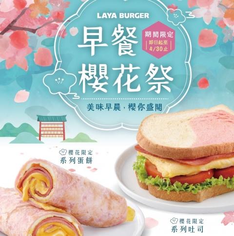 2019早餐櫻花季