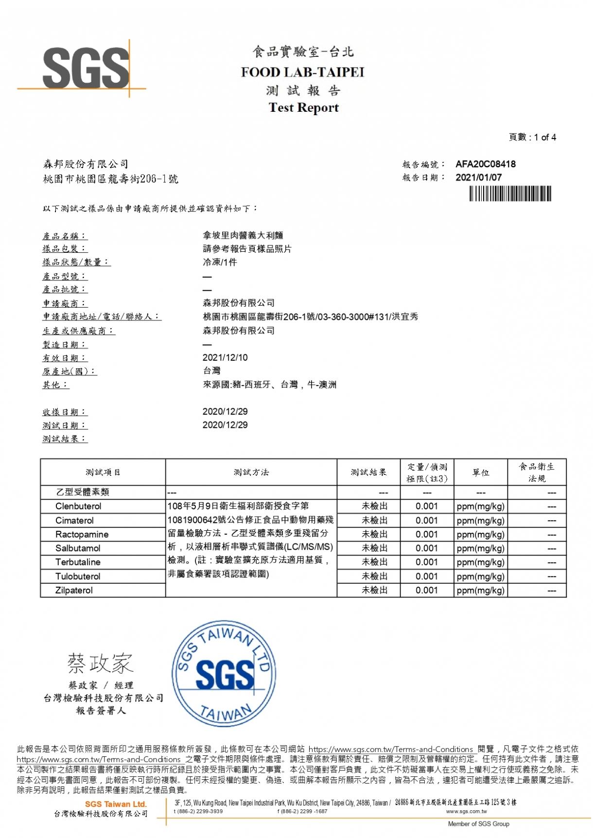 拿坡里肉醬義大利麵 瘦肉精檢驗報告20210107_page-0001