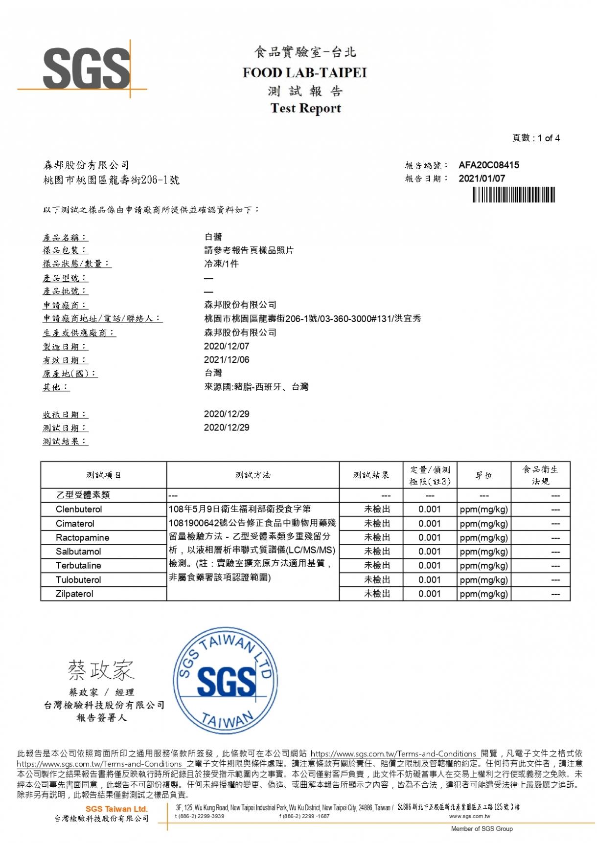 白醬 瘦肉精檢驗報告20210107pdf_page-0001