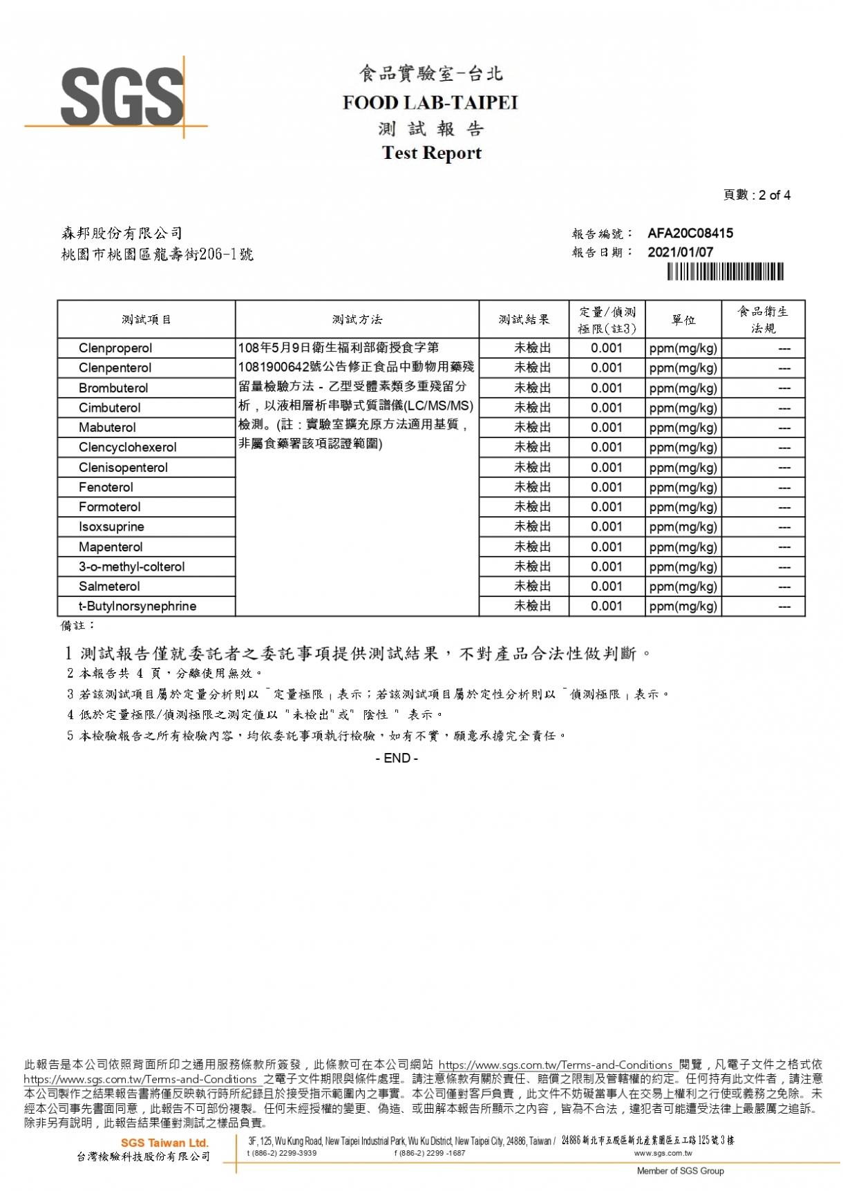 白醬 瘦肉精檢驗報告20210107pdf_page-0002