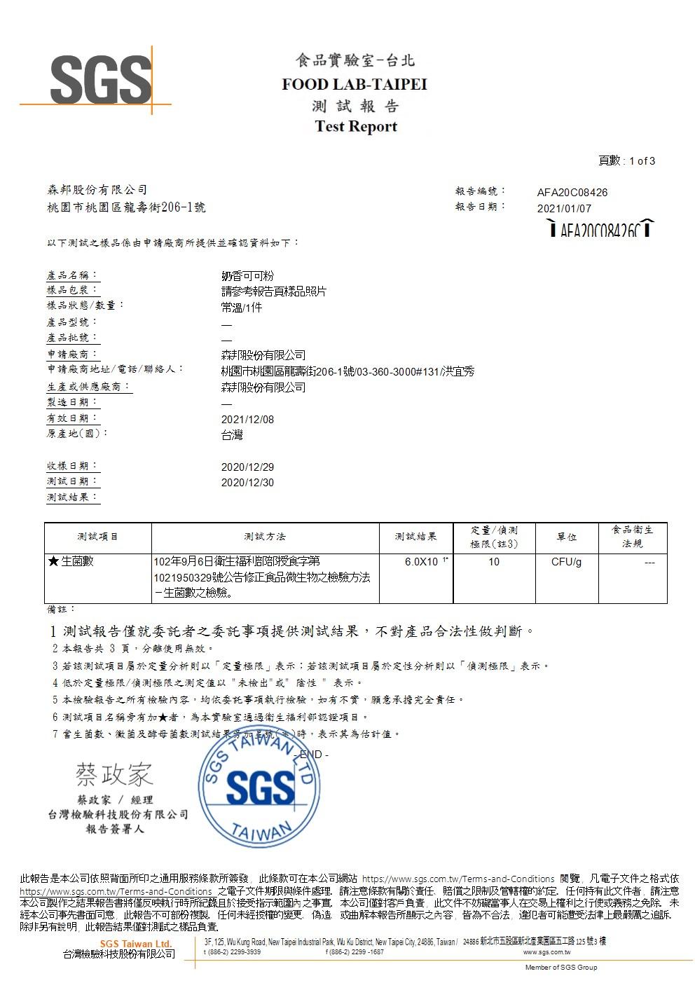 奶香可可粉 生菌數 20210107-1