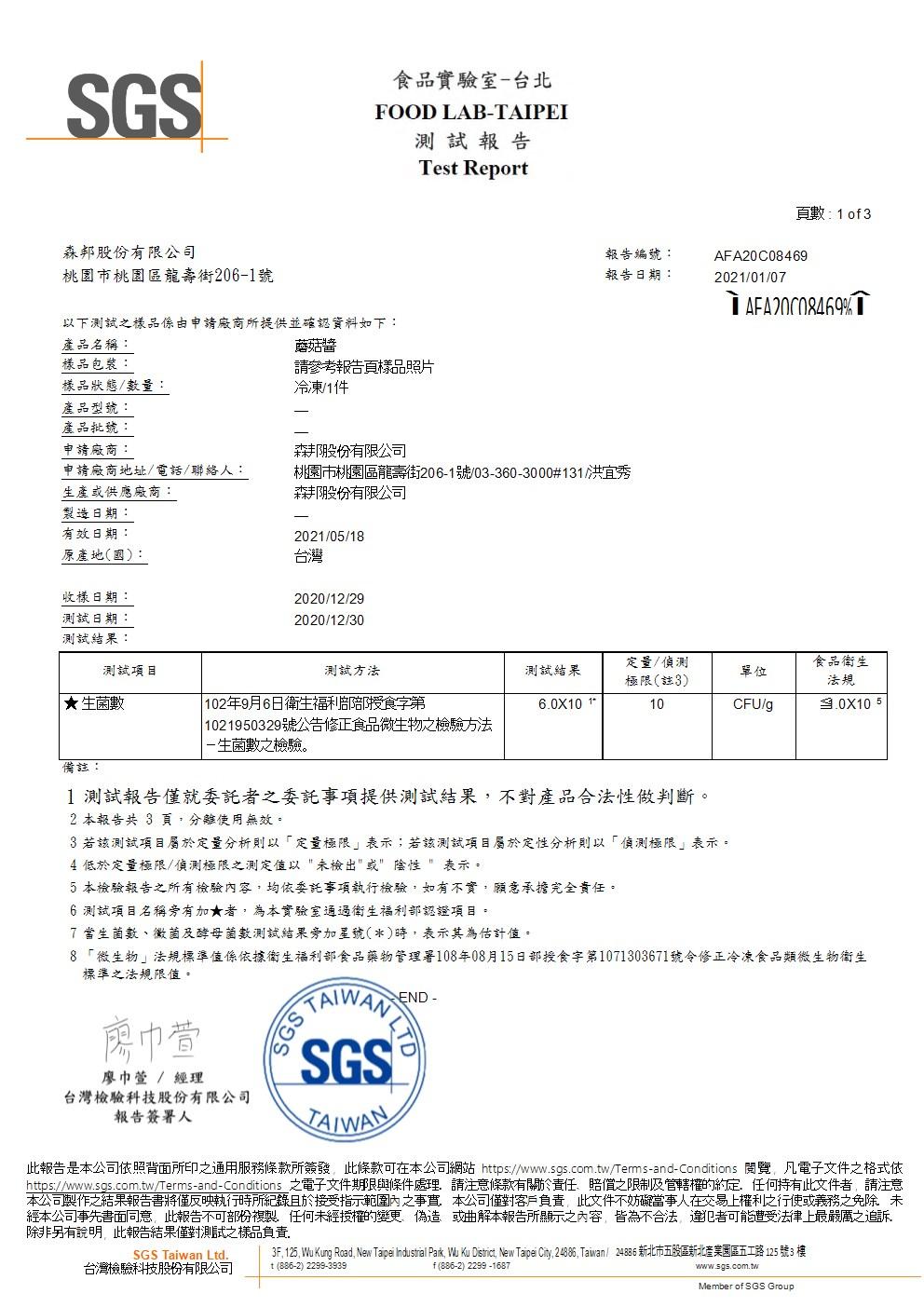 蘑菇醬 生菌數 20210107-1