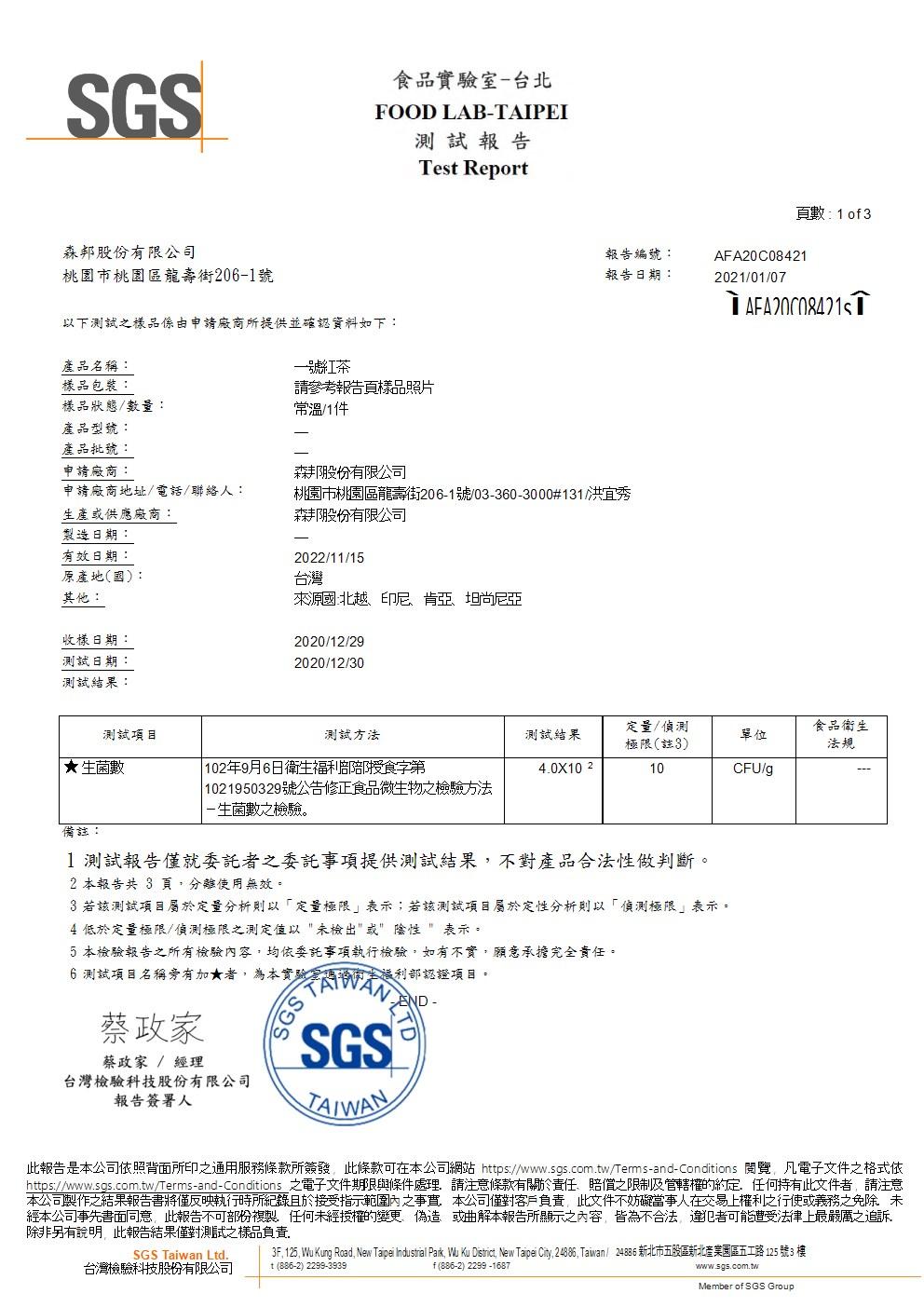 1號紅茶 生菌數 20210107-1