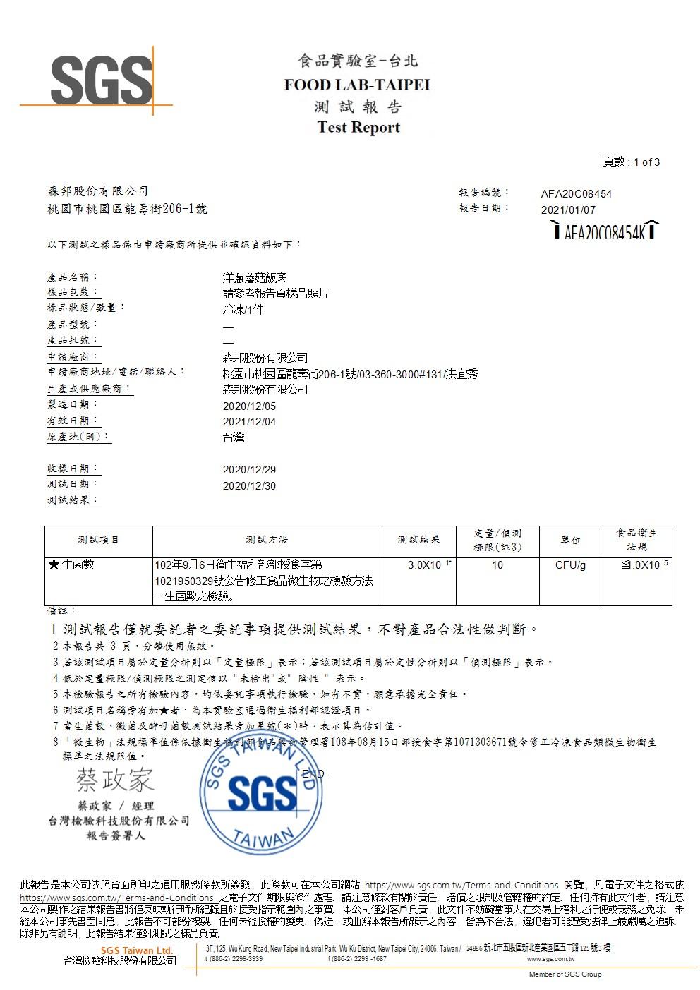 洋蔥蘑菇飯底生菌數20210107pdf-1