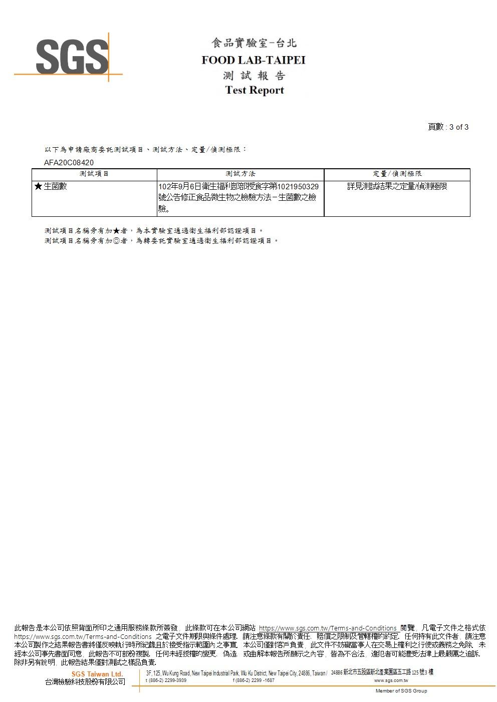 綜合起司絲 生菌數20210107-3