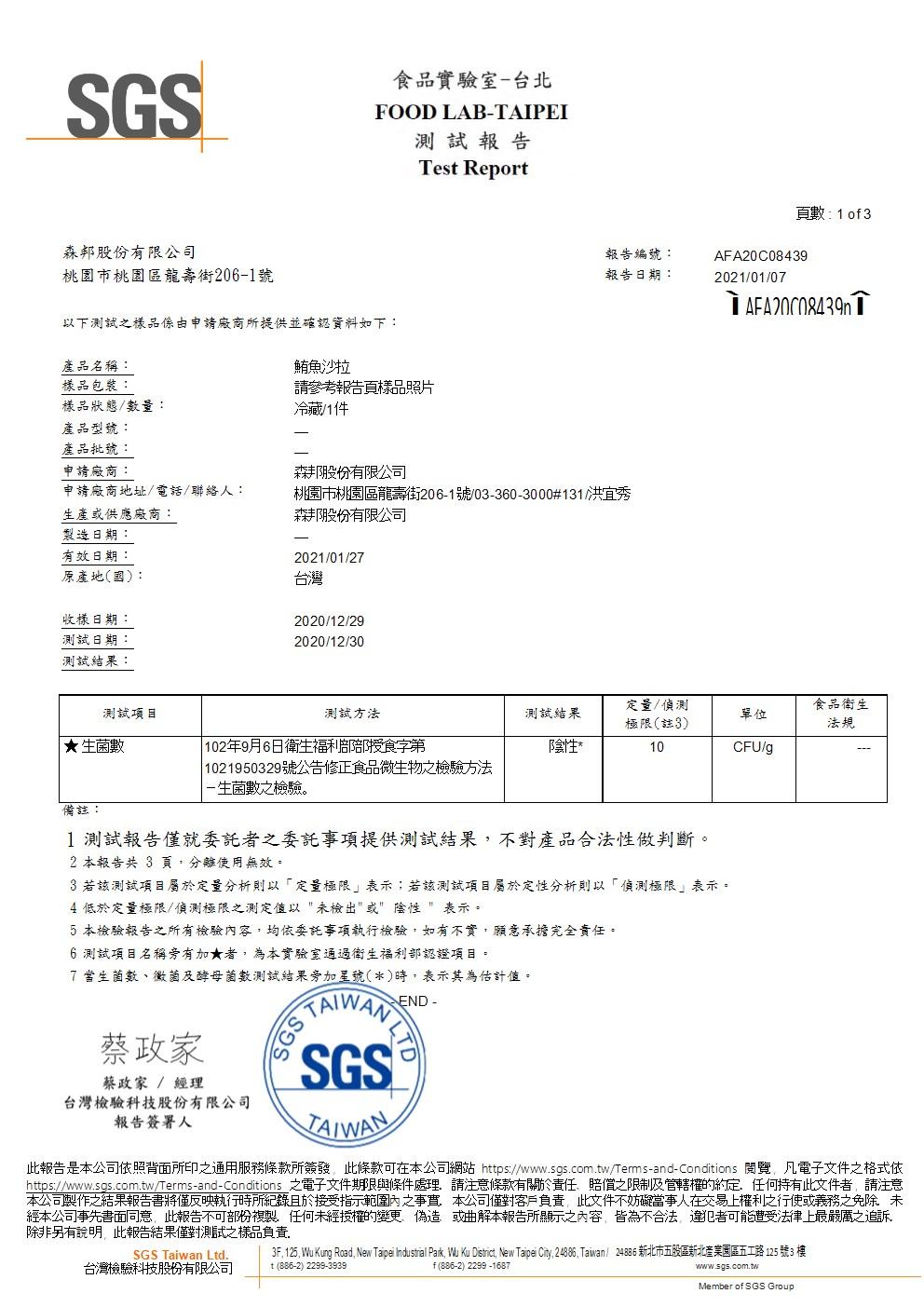 鮪魚沙拉 生菌數 20210107-1