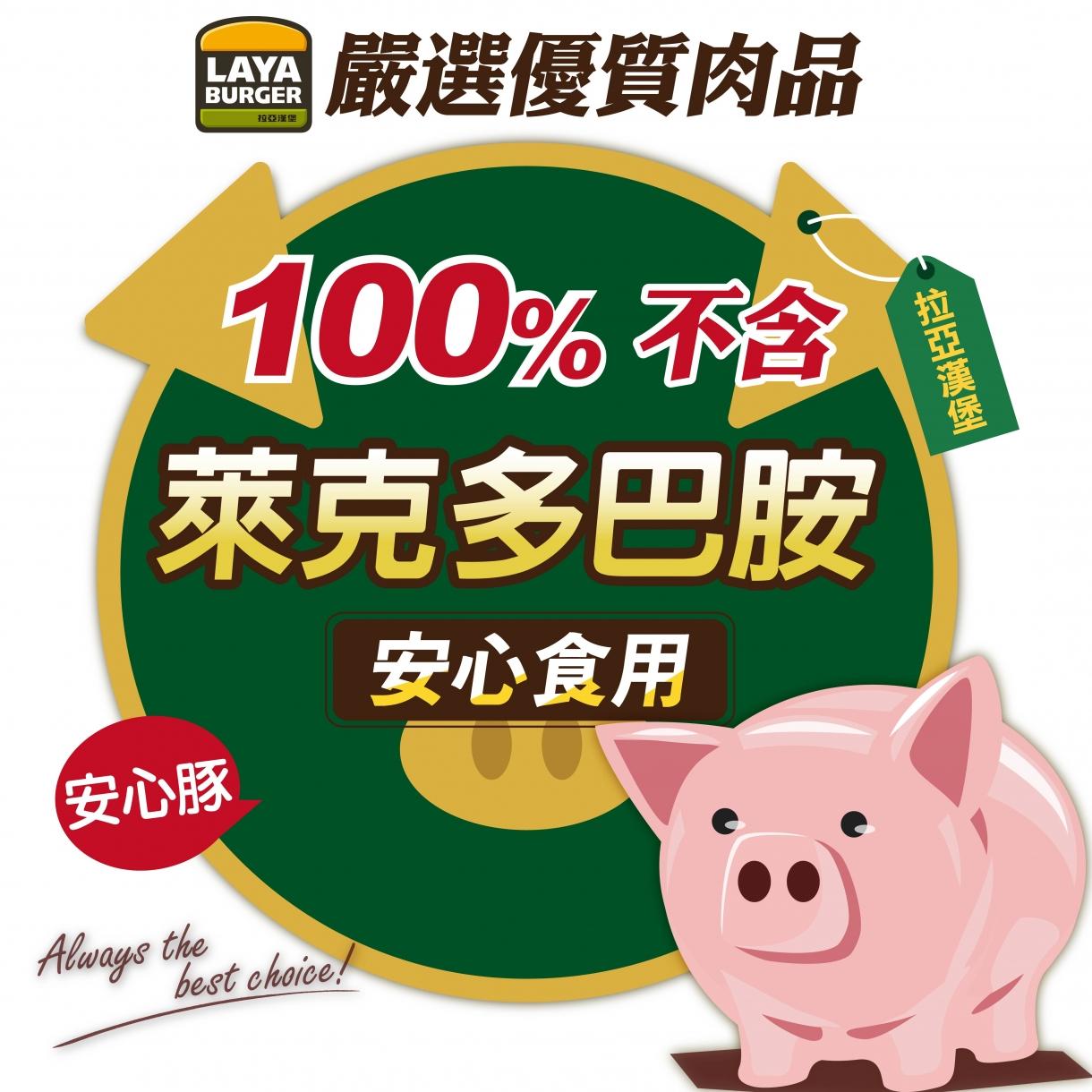 20201228拒萊豬-fb-02