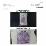 白醬 瘦肉精檢驗報告20210107pdf_page-0003