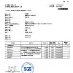 培根酸菜 瘦肉精檢驗報告 202101071024_1