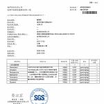 蘿蔔糕 瘦肉精檢驗報告20210107_page-0001