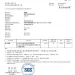 厚雞堡 生菌數20210107-1