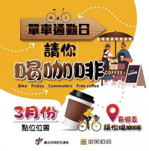 【三月】台北單車族,週五請你喝咖啡
