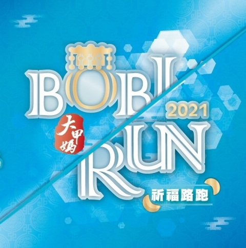 拉亞漢堡 x 大甲媽Bobi Run